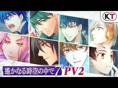 【速報】『遙か7』最新PV公開!&初バラエティCD発売やオンリーイベントも決定!