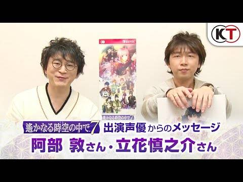 『遙かなる時空の中で7』阿部敦&立花慎之介のコメント動画が公開!