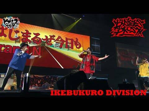『ヒプマイ』4thライブ、木村昴らイケブクロ・ディビジョンのダイジェスト映像が公開!