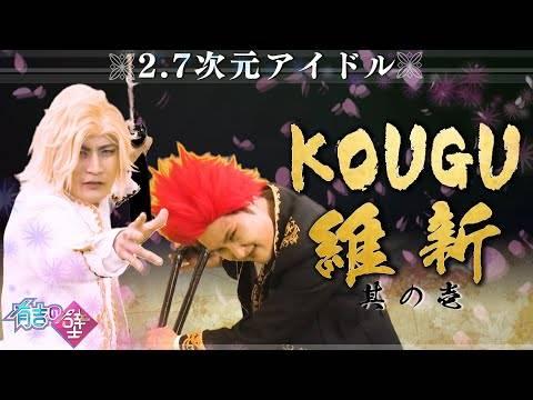 刀剣…じゃなかった!『有吉の壁』KOUGU維新が最高に笑える!?「これは流行る」「舞台化まだ?」