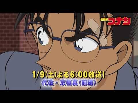 """『名探偵コナン』第993話、京極真の""""公式イケメン""""認定に歓喜!「体も顔もいいぞ」「400戦無敗の男ですから」"""