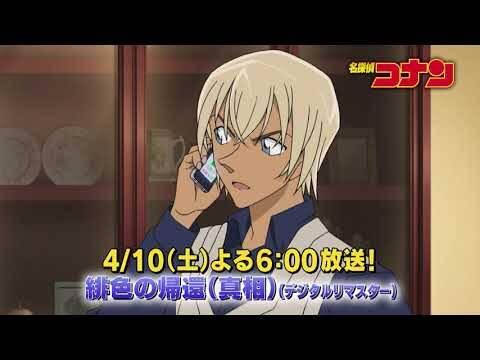『名探偵コナン』第R113話、安室透&沖矢昴のエモすぎるシーンに動揺…!「目撃してしまった感」「興奮がやまない」