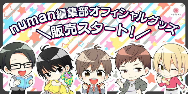 アニメ・ゲーム・マンガ キャラクターグッズ専門通販サイト nadema