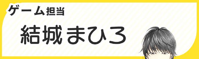 結城まひろ
