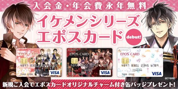 乙女ゲーム・イケメンシリーズ エポスカード